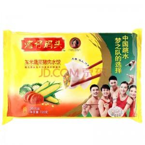湾仔码头 手工水饺 玉米蔬菜猪肉口味 720g (36只)